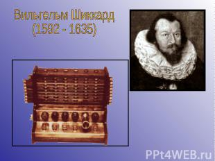 Вильгельм Шиккард (1592 - 1635)