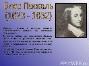 Блез Паскаль (1623 - 1662) Машина вошла в историю развития вычислительной техник
