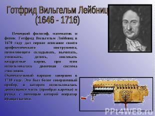 Готфрид Вильгельм Лейбниц (1646 - 1716)  Немецкий философ, математик и физик