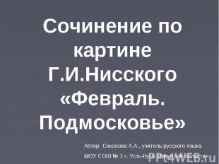 Сочинение по картине Г.И.Нисского «Февраль. Подмосковье» Автор: Соколова А.А., у
