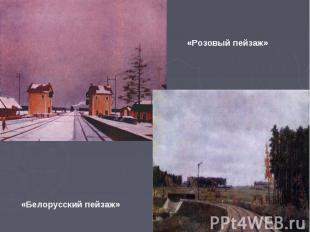 «Розовый пейзаж» «Белорусский пейзаж»