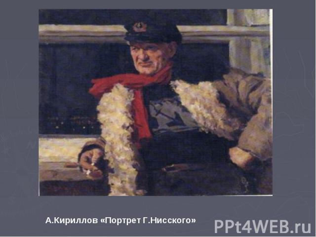 А.Кириллов «Портрет Г.Нисского»