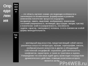 Определения Театр Психология — это область научного знания, исследующая особенно