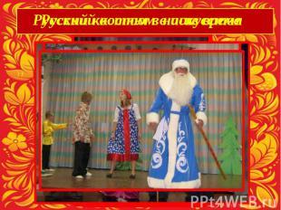 Русский костюм в искусстве Русский костюм в наше время