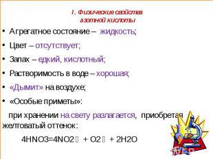 I. Физические свойстваазотной кислоты Агрегатное состояние – жидкость; Цвет – от