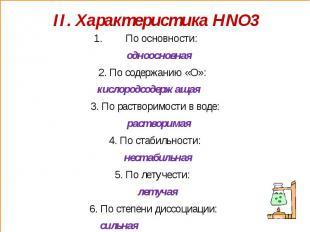 II. Характеристика HNO3 По основности: одноосновная2. По содержанию «О»: кислоро