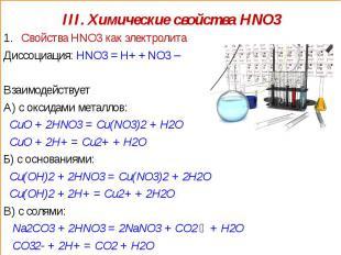 III. Химические свойства HNO3 Свойства HNO3 как электролитаДиссоциация: HNO3 = H