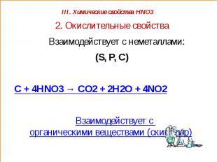 2. Окислительные свойства Взаимодействует с неметаллами: (S, P, C) C + 4HNO3 → C