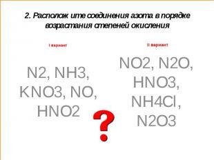 2. Расположите соединения азота в порядке возрастания степеней окисленияI вариан