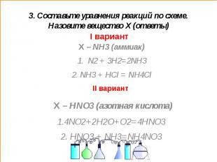 3. Составьте уравнения реакций по схеме. Назовите вещество Х (ответы)I вариант X