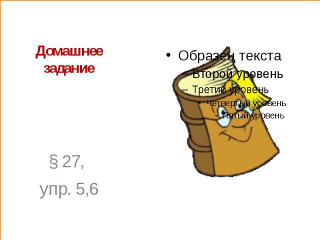 Домашнее задание§ 27, упр. 5,6