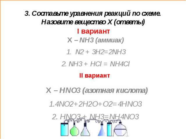 Гдз напишите уравнение реакции образование аммиака nh3 из простых веществ