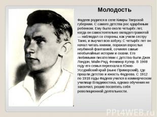 МолодостьФадеев родился в селе Кимры Тверской губернии. С самого детства рос ода