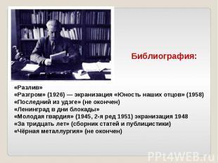 Библиография: «Разлив»«Разгром» (1926) — экранизация «Юность наших отцов» (1958)