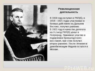 Революционная деятельностьВ 1918 году вступил в РКП(б), в 1919—1921 годах участв