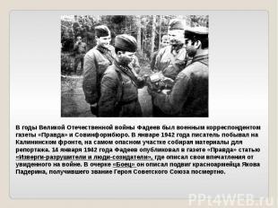 В годы Великой Отечественной войны Фадеев был военным корреспондентом газеты «Пр