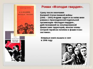 Сразу после окончания Великой Отечественной войны (1941 – 1945) Фадеев садится з