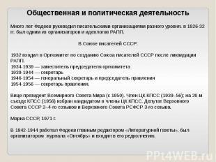 Общественная и политическая деятельностьМного лет Фадеев руководил писательскими
