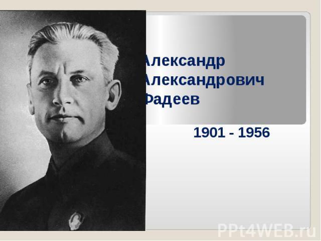 Александр Александрович Фадеев1901 - 1956