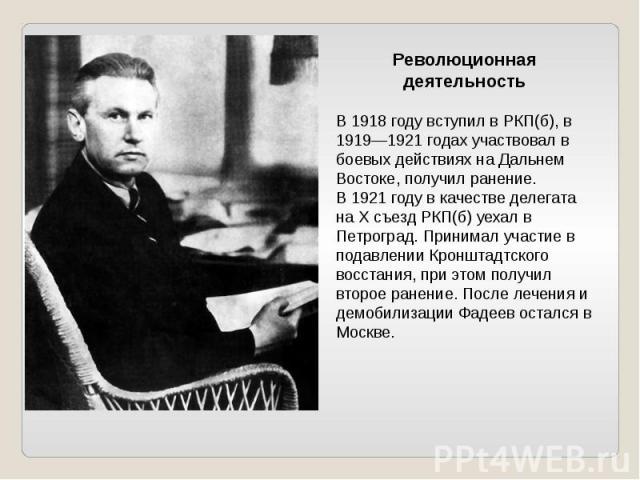 Революционная деятельностьВ 1918 году вступил в РКП(б), в 1919—1921 годах участвовал в боевых действиях на Дальнем Востоке, получил ранение. В 1921 году в качестве делегата на Х съезд РКП(б) уехал в Петроград. Принимал участие в подавлении Кронштадт…