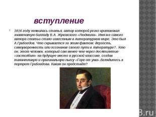 1816 году появилась статья, автор которой резко критиковал знаменитую балладу В.
