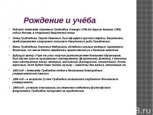 Рождение и учёба Родился Александр Сергеевич Грибоедов 4 января 1794 (по другим