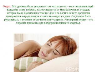 Отдых. Мы должны быть уверены в том, что наш сон – восстанавливающий. Когда мы с
