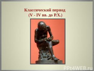 Классический период (V-IVвв. до Р.Х.)