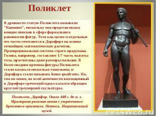 """В древности статую Поликлета называли """"Каноном"""", поскольку она представлялась ве"""