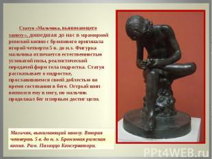 Статуя «Мальчика, вынимающего занозу», дошедшая до нас в мраморной римской копии