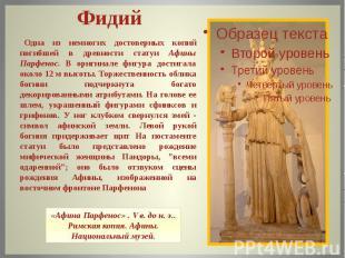 Одна из немногих достоверных копий погибшей в древности статуи Афины Парфенос.