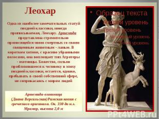 Одна из наиболее замечательных статуй поздней классики, иногда приписываемая, Ле