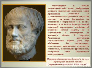 Относящиеся к началу эллинистической эпохи изображения великого мыслителя античн