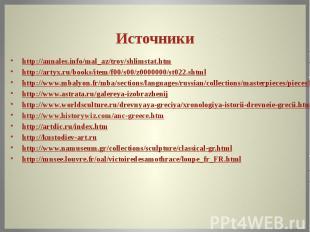 http://annales.info/mal_az/troy/shlimstat.htmhttp://artyx.ru/books/item/f00/s00/