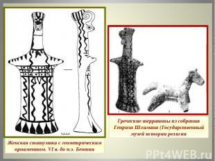 Женская статуэтка с геометрическим орнаментом. VI в. до н.э. Беотии Греческие те