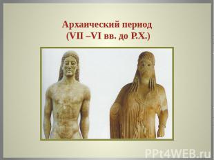 Архаический период (VII–VIвв. до Р.Х.)