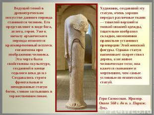 Ведущей темой в древнегреческом искусстве данного периода становится человек. Ег