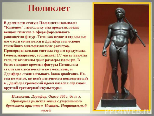 В древности статую Поликлета называли