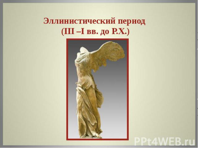 Эллинистический период (III–Iвв. до Р.Х.)
