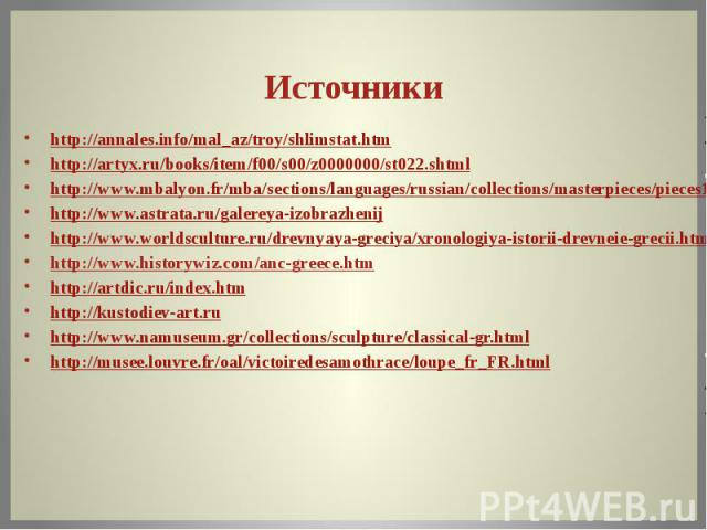 http://annales.info/mal_az/troy/shlimstat.htmhttp://artyx.ru/books/item/f00/s00/z0000000/st022.shtmlhttp://www.mbalyon.fr/mba/sections/languages/russian/collections/masterpieces/pieces1476/kore7266?b_start:int=3#res_recherchehttp://www.astrata.ru/ga…
