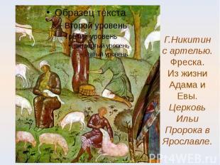 Г.Никитин с артелью.Фреска.Из жизни Адама и Евы.Церковь Ильи Пророка в Ярославле