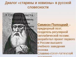 Диалог «старины и новизны» в русской словесности Симеон Полоцкий – придворный по