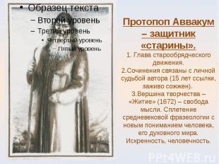 Протопоп Аввакум – защитник «старины».1. Глава старообрядческого движения.2.Сочи