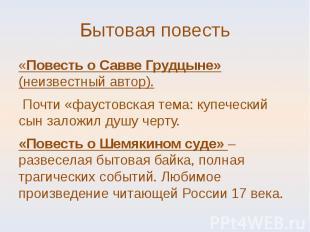 «Повесть о Савве Грудцыне» (неизвестный автор). Почти «фаустовская тема: купечес
