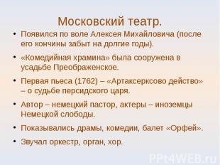 Появился по воле Алексея Михайловича (после его кончины забыт на долгие годы).«К