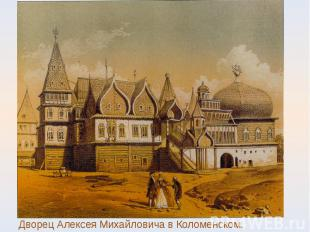 Дворец Алексея Михайловича в Коломенском.Дворец Алексея Михайловича в Коломенско