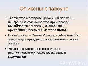 Творчество мастеров Оружейной палаты – центра развития искусства при Алексее Мих