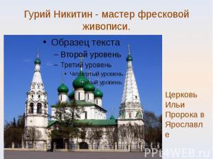 Гурий Никитин - мастер фресковой живописи. Церковь Ильи Пророка в Ярославле
