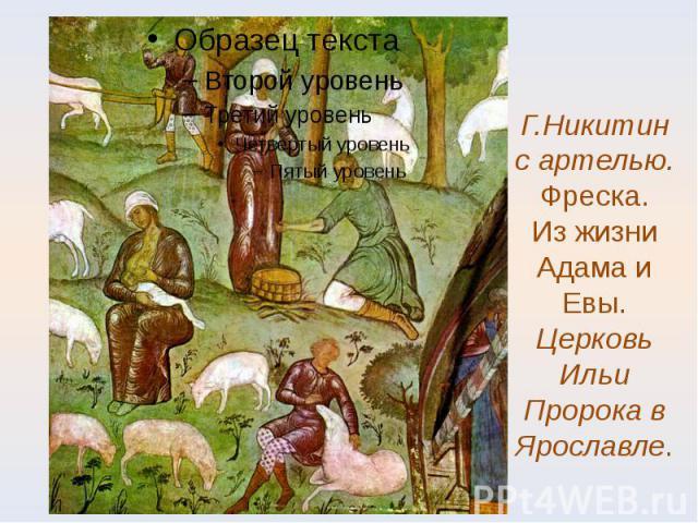 Г.Никитин с артелью.Фреска.Из жизни Адама и Евы.Церковь Ильи Пророка в Ярославле.