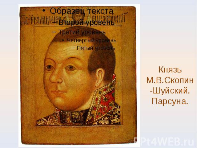 КнязьМ.В.Скопин-Шуйский.Парсуна.